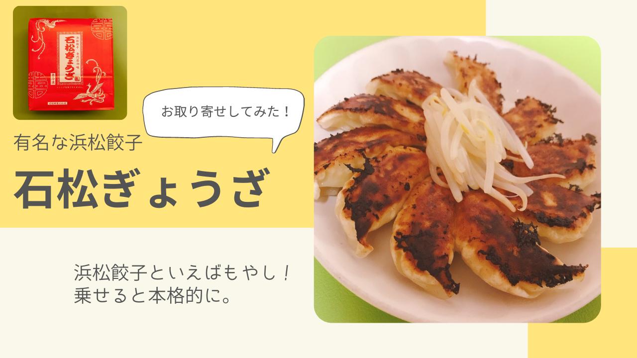 餃子 レシピ 浜松